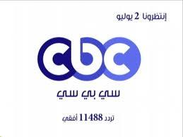 تردد-قناة-cbc