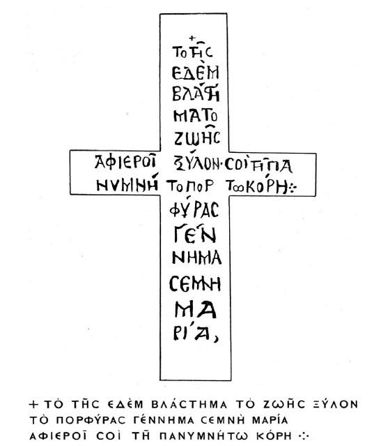 Η τρίπτυχη σταυροθήκη με τεμάχιο Τιμίου Σταυρού του Eine. Όπως δηλώνει ελληνική επιγραφή, ανήκε κάποτε στην πορφυρογέννητη Μαρία Κομνηνή.