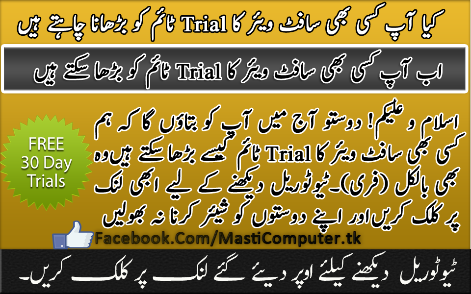 How to increase trial time of any software in Urdu