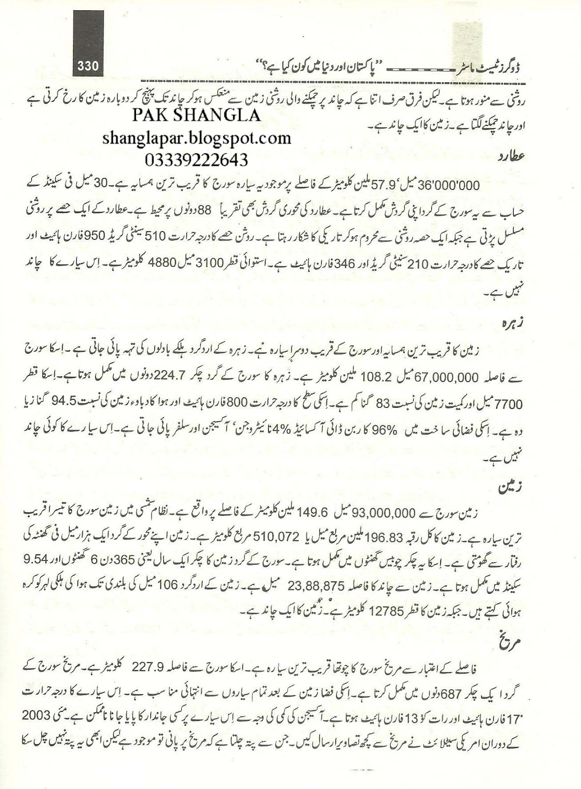 essay writing on electricity in urdu Electricity has removed darkness from the world and has short essay on uses of electricity short paragraph on save electricity essay on importance of.