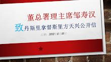 董总署理主席邹寿汉致丹斯里方天兴公开信