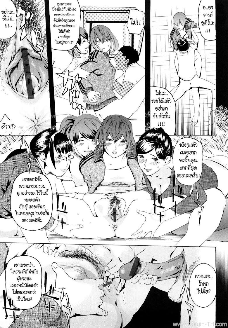 4 อาจารย์สาวผู้น่าสะพรึงกลัว - หน้า 26