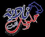 حلويات الشيف نادية