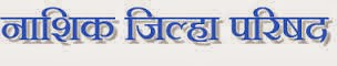 Zila Parishad Nashik Recruitment for Block Coordinators & Project Asst Posts 2014