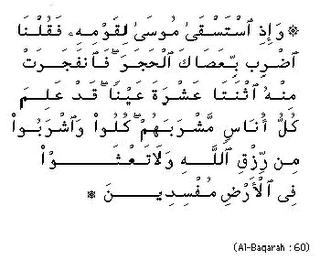 Ayat Al-Baqarah sesuai sebagai doa ibu menyusu