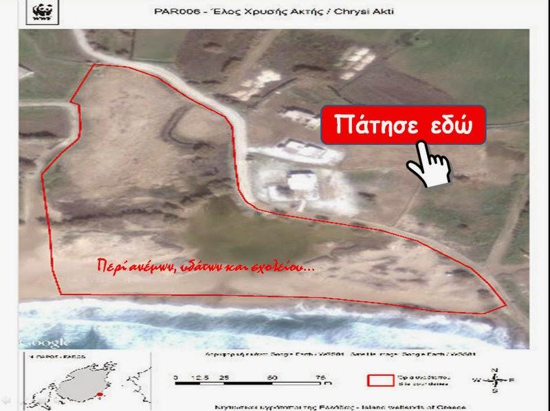 http://www.oikoskopio.gr/ygrotopio/general/report.php?id=688&param=themeleiwdn&lang=el_GR