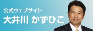 大井川かずひこ公式HP