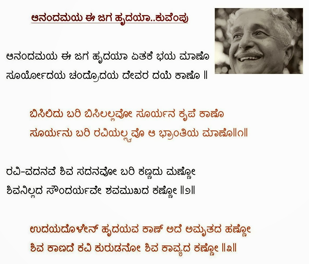 essay on kuvempu Browse through kuvempu's poems and quotes 4 poems of kuvempu phenomenal woman, still i rise, the road not taken, if you forget me, dreams kuppali venkatappagowda puttappa, widely known by the pen name kuvempu or by the abbreviation k v.