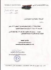 الاعتراف بمنظمة الراية لحقوق الانسان في ليبيا