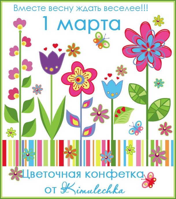 Весенне-цветочная конфетка!