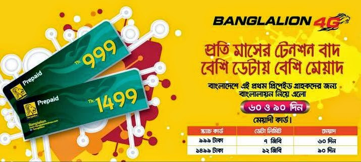 Banglalion-WiMAX-New-Prepaid-Card-with-MAXimum-higher-Validity