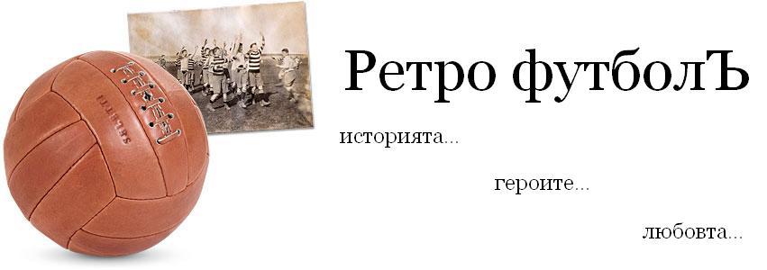 Ретро футболЪ