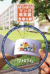 ぱらぱらマンガ喫茶展2018『ファミリィ』
