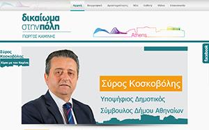 Προσωπικά website
