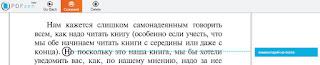 добавление комментария к PDF документу online