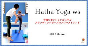 5月26日(日) Hatha Yoga WS [骨盤のポジションから学ぶスタンディングポーズのアジャストメント]/Mohini先生