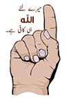 Agar Preshaan Haal Ho tou Ya Duaa Parho - Best Urdu islamic wazaif