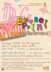 Workshop Eraser Print ภาพพิมพ์ยางลบ