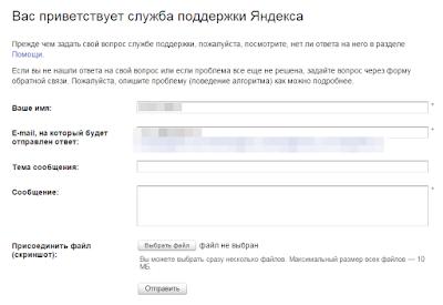 Ссылка на форму связи с техподдержкой Яндекса