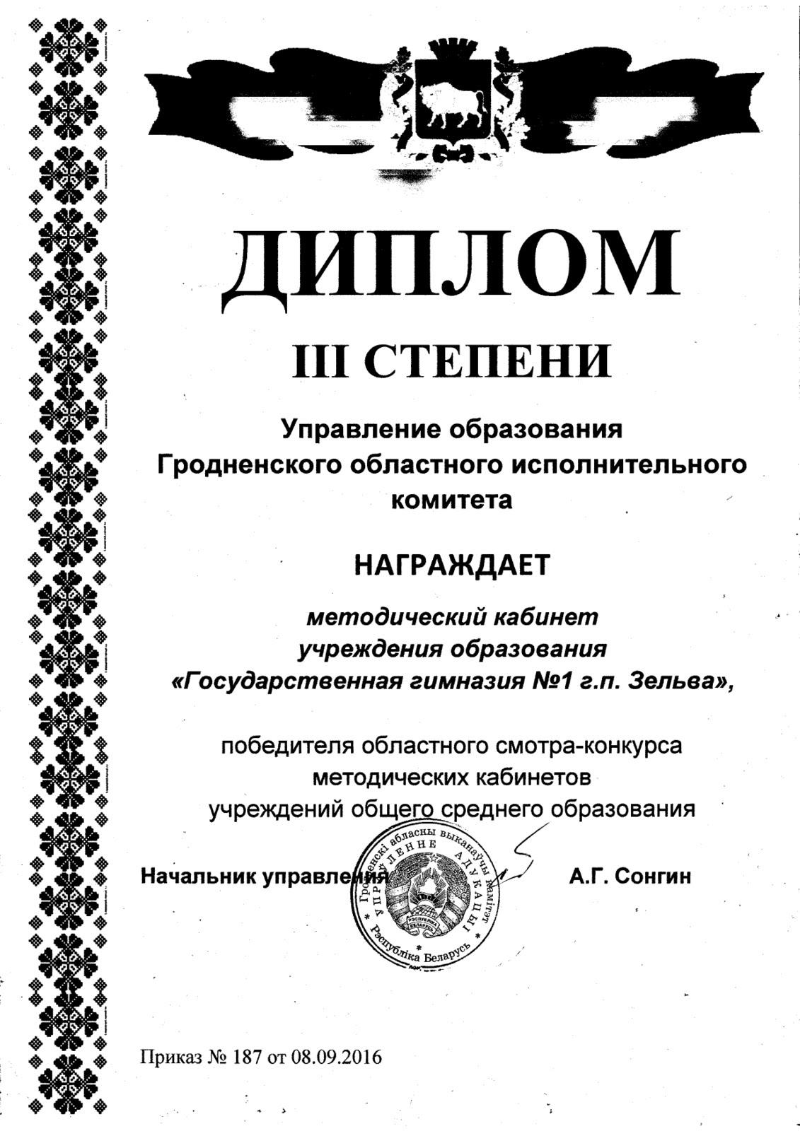 КОНКУРС МЕТОДИЧЕСКИХ КАБИНЕТОВ