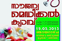 Chemnad, C.H. Centre, Medicale Camp, Press Conference, Kasaragod