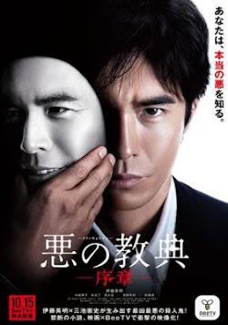 Bài Học Của Ác Quỷ - Lesson Of The Evil (2012) Poster