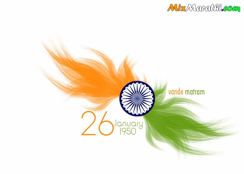 26 january | Latest Marathi Mp3 Songs