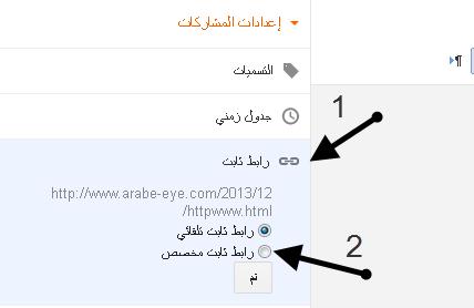 طريقة تخصيص رابط الموضع في مدونة بلوجر