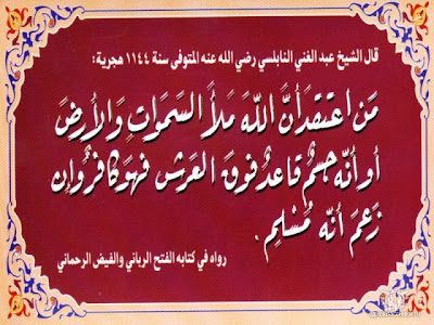 Fakta Wahabi - tauhid