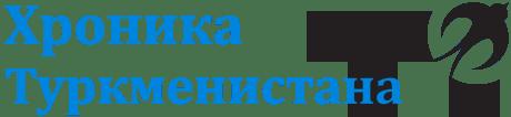 Хроника Туркменистана