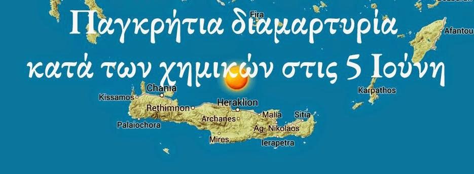 SOSτε... την Mεσόγειο από την καταστροφή των χημικών της Συρίας στα παράλια της Κρήτης