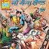 No Mans Land [Dhruva Comics] Free Direct Download Mediafire Link