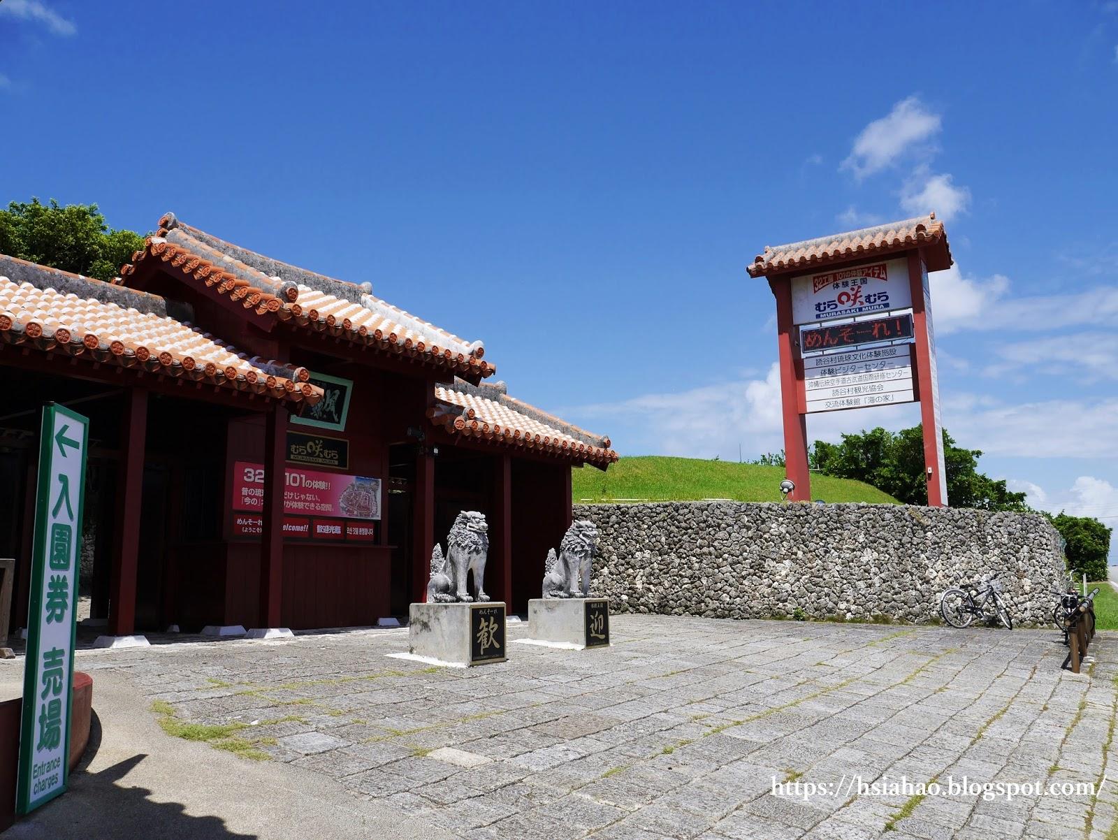 沖繩-景點-推薦-體驗王國MURASAKI村-体験王国 むら咲むら-自由行-旅遊-Okinawa
