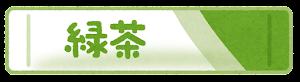 スティック型の粉末飲料のイラスト(緑茶)