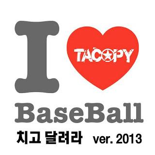 Tacopy (타카피) - 치고 달려라 2013 (Feat. 유수연 Of 시베리안 허스키)