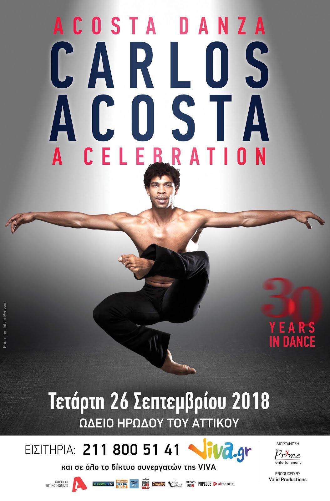 Ηρώδειο - Παράσταση Χορού