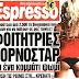 Η Ελλάδα του 2012 όπως την αναδεικνύει το σημερινό πρωτοσέλιδο της Espresso!