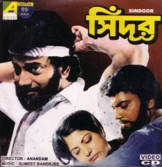 Sindoor (1991) - Bengali Movie