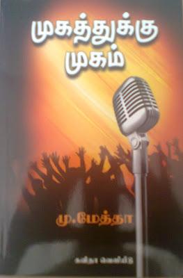 Mugathuku Mugam By M.Metha Buy Online