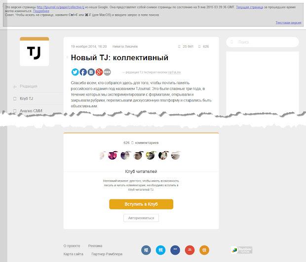 TJournal без комментариев