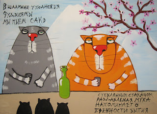 Mount Fuji salman, cats drink sake, fly crushed by glass reminds impermanence of life, funny pictures, comics, caricatures