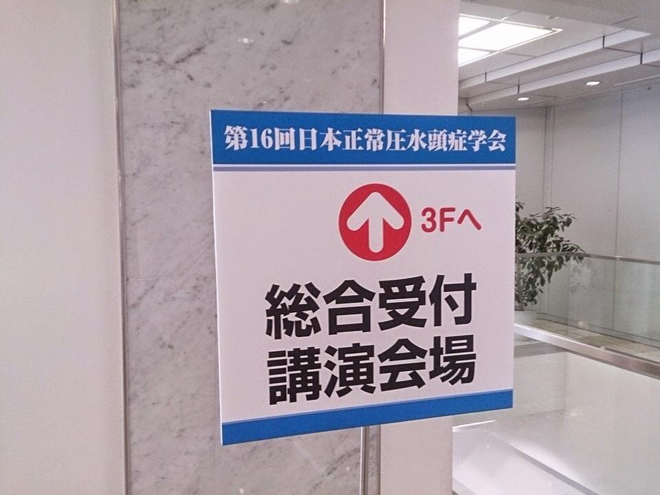 第16回日本正常圧水頭症学会に参加
