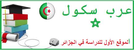 عرب سكول