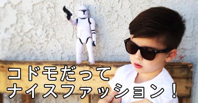 モテモテだろうなー。子供だってナイスファッション:MINI STYLE HACKER