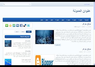 تحميل قالب Evident الازرق المعرب - قالب ازرق بسيط و جميل لمدونات بلوجر