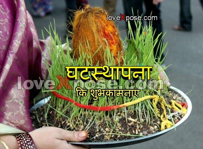 Ghatasthapana Kalashsthapana facebook