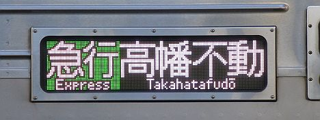 急行 高幡不動行き 7000系LED