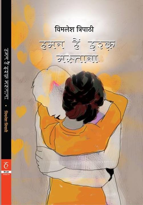 विमलेश त्रिपाठी का नवीनतम उपन्यास
