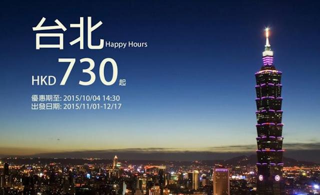 3日閃促!長榮航空 ,11月至12月 香港飛 台北 HK$730,10月4日中午前預訂。