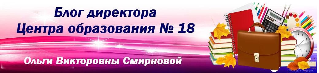 """Блог директора МБОУ """"Центр образования № 18"""" г.Тулы"""